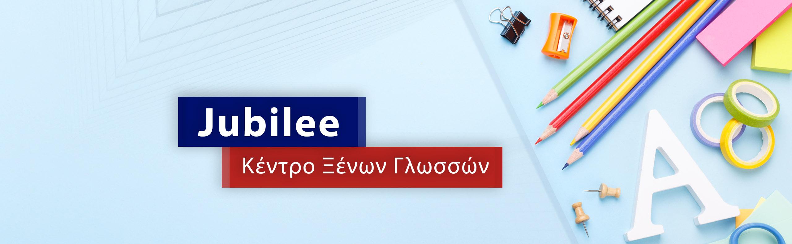 jubilee-school center